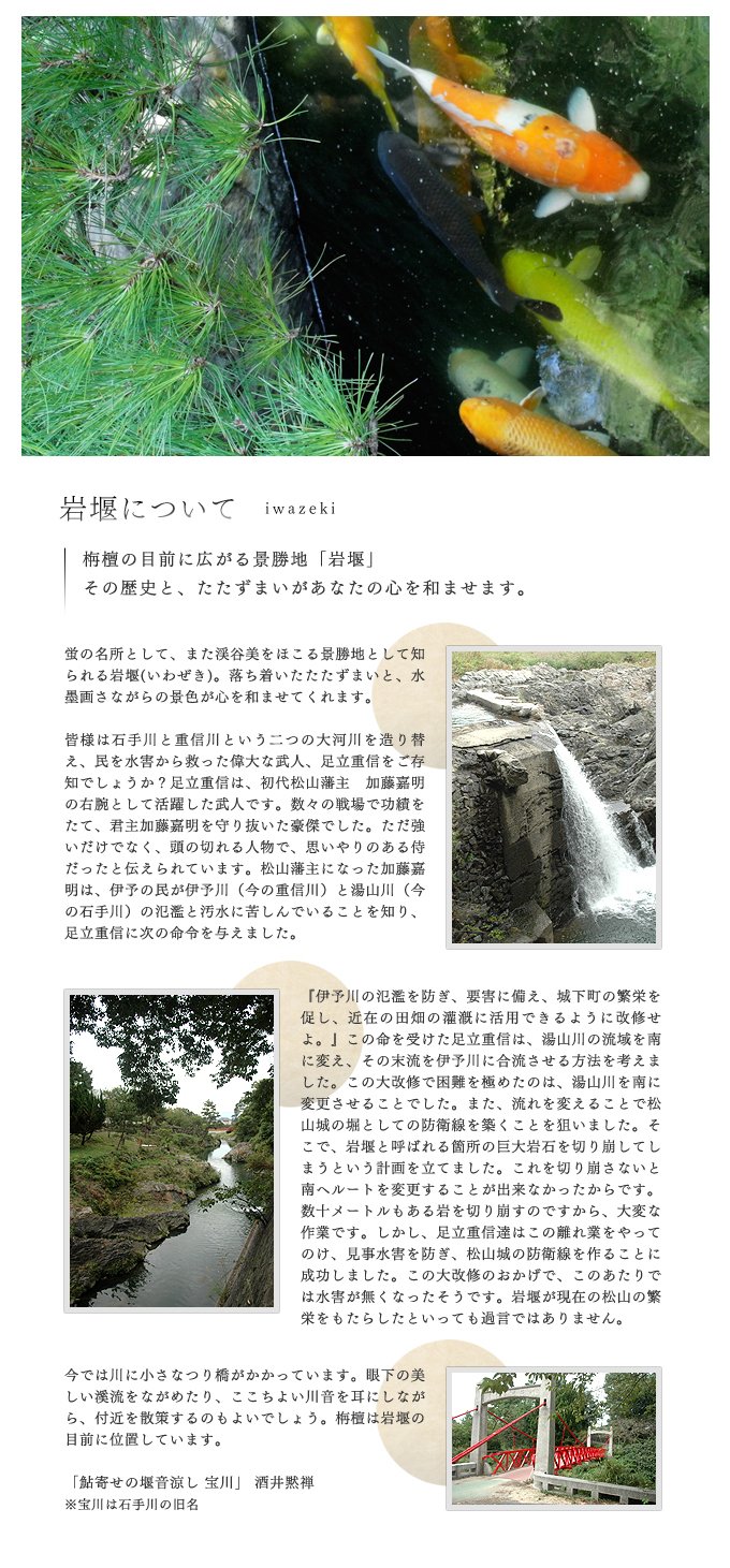 岩堰について iwazeki